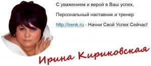 Ирина Кириковская, Бизнес со мной, Бизнес от сердца,