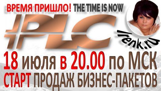 Platincoin объявил время старта!