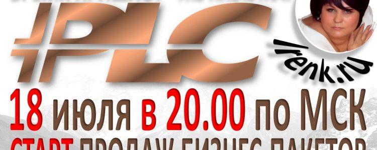 Platincoin Стартует 18 июля в 20 часов по Москве PLC GROUP AD Платинкоин, продажа бизнес пакетов,