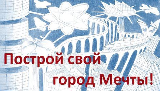 Построй свой город Мечты!