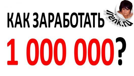 Как заработать 1 000 000 рублей в компании Сухба /Suhba/ за короткий срок?