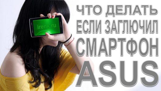 Что делать если заглючил смартфон ASUS? Делюсь фишкой.