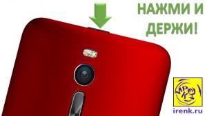 Что делать если заглючил смартфон ASUS, Ирина Кириковская, завис телефон.