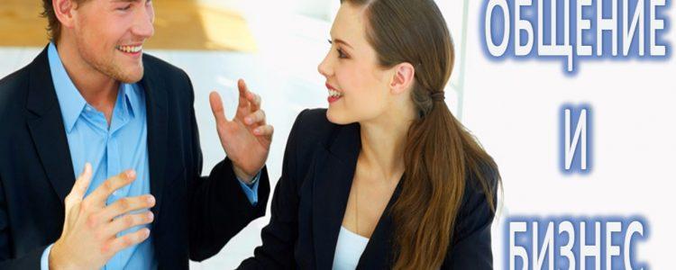 общение и бизнес, ирина кириковская, ирэн, офлайн, развивай бизнес через общение