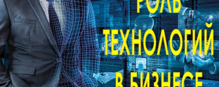 роль технологий в бизнесе, Ирина Кириковская, Ирэн, irenk.ru