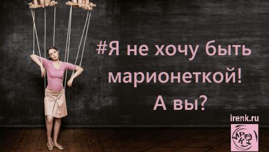 #Я не хочу быть марионеткой! А вы?