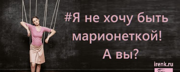 Я не хочу быть марианеткой, а вы, Ирина Кириковская, жизнь, бизнес,