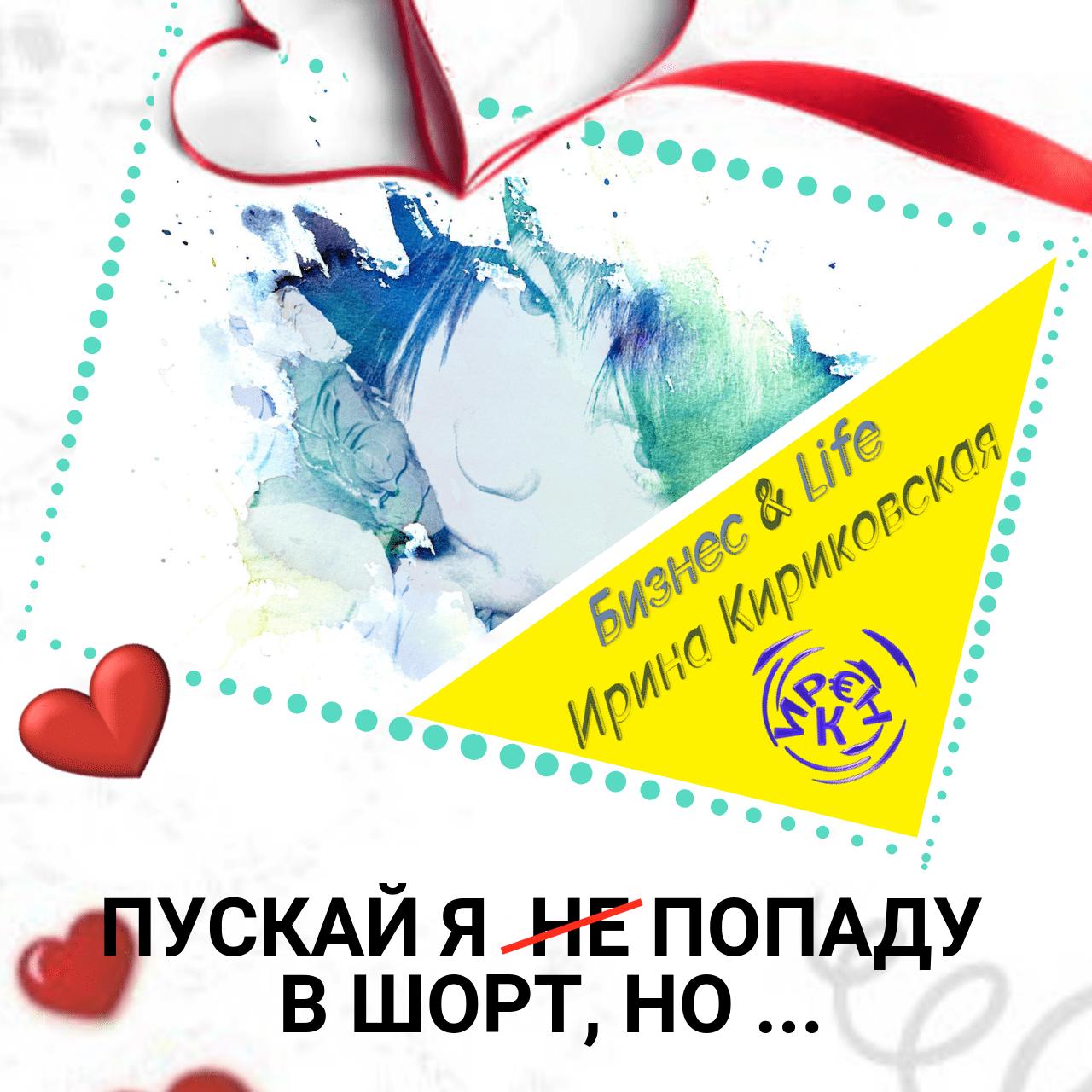 Пускай я не попаду в шорт, но ..., Ирина Кириковская, обо мне, моё мнение, моя позиция,
