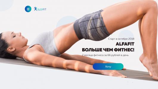 Запуск на 66 рублей в день! Alfafit — больше чем фитнес Ирина Кириковская и AGenYZ