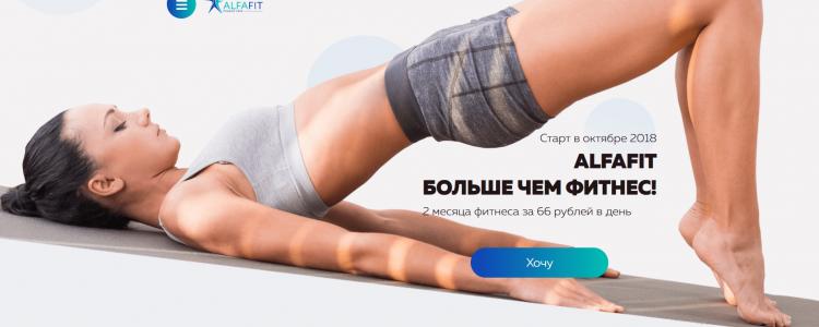 Запуск на 66 рублей в день! Alfafit - больше чем фитнес Ирина Кириковская и AGenYZ