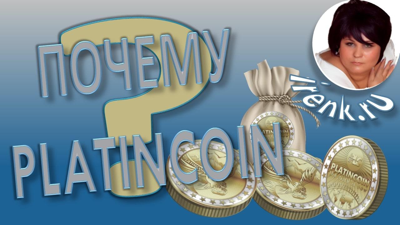 Почему Платинкоин Почему умирает криптокомьюнити PLC Алекс Райнхард на Blockchain Life #платинкоин #platincoin #plc #регистрацияплатинкоин #купитьplc #платинкоинцена #платинкоинкурс #платинкоинличныйкабинет #легальныйбизнес #ирэн_платинкоин #сергейкириковский #ирэн_бизнес