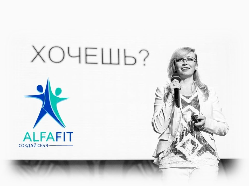 alfafit, альфафит, ирина кириковская, заработок в млм, фитнес курс, бизнес в сети, agenyz