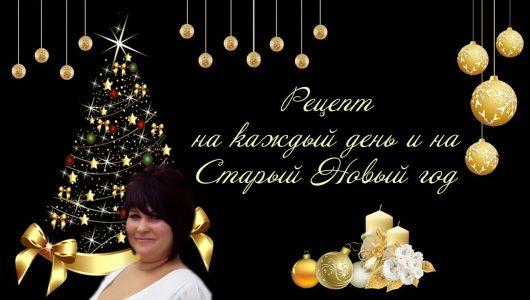 Рецепт на каждый день и Старый Новый год!