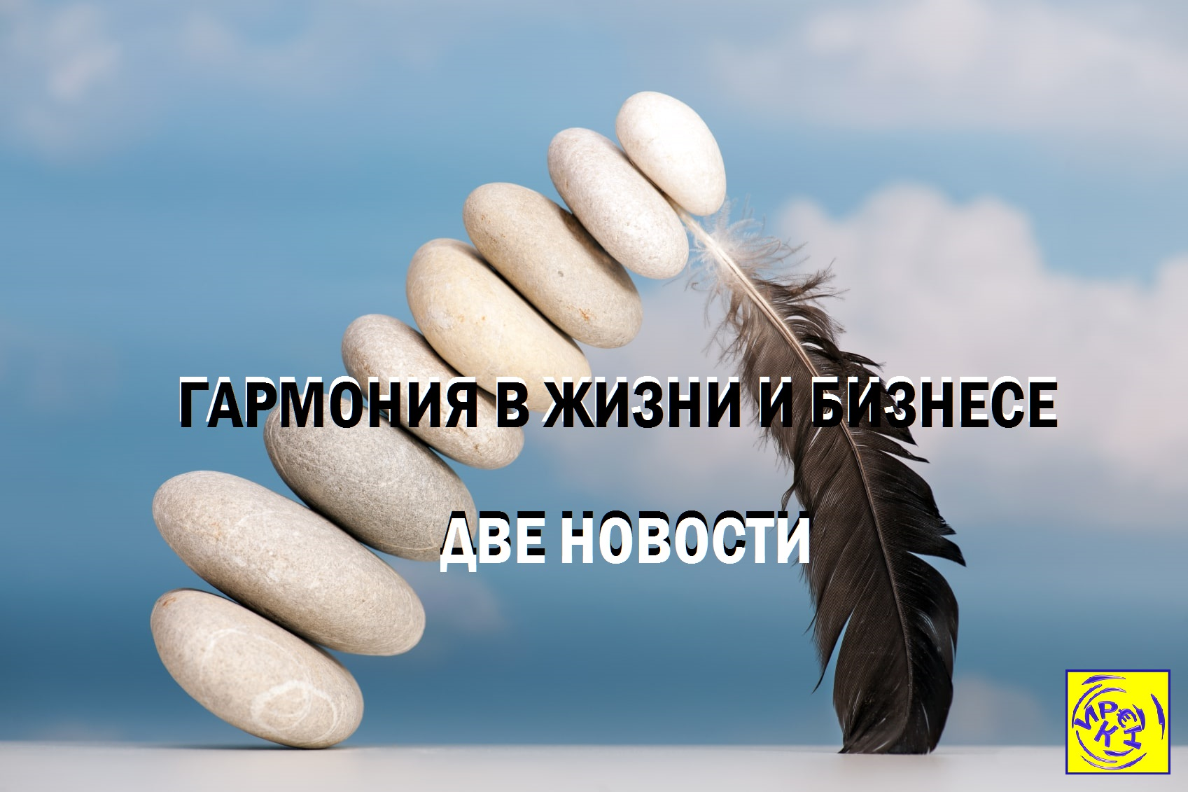 камни, Всего две новости. Да, какие! Гармония в Жизни и Бизнесе. Ирина Кириковская
