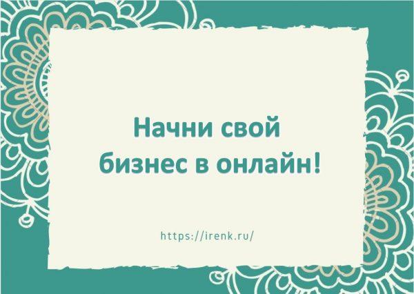 бизнес в онлайн, начни свой бизнес в интернет, ирина кирковская,